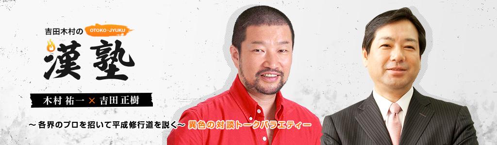 漢塾TOP