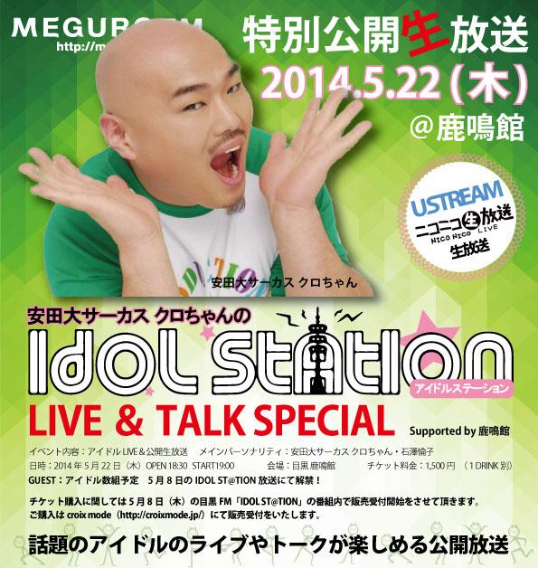 IDOL ST@TION 公開放送