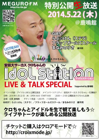 IDOL ST@TION公開放送