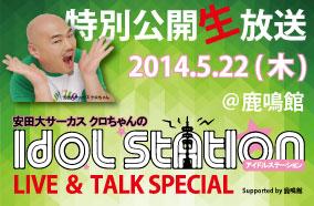 IDOL ST@TION公開生放送