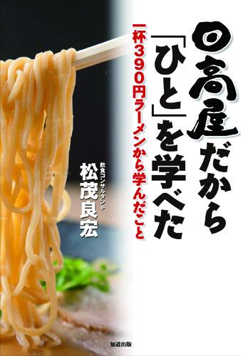 hidakaya_dakara_cover1.ai
