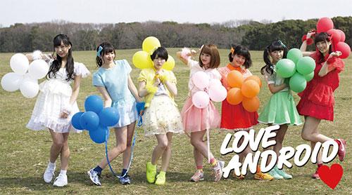 LoveAndroid_RGB_500