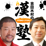 『吉田木村の漢塾』