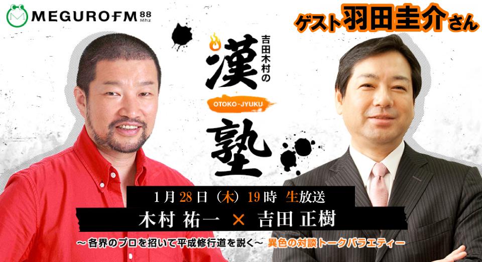 Ameba FRESH! 吉田木村の漢塾