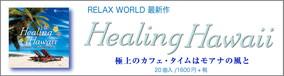 RELAX WORLD最新作「ヒーリング・ハワイ」