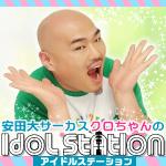 安田大サーカスクロちゃんのアイドルステーション
