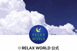 LINE RELAX WORLD